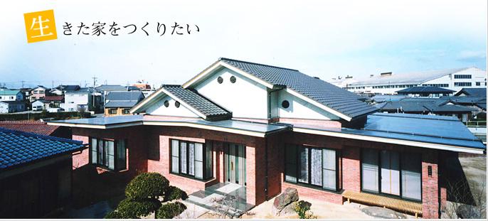 トップページ 建築設計 住宅設計 愛知
